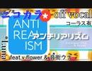 【ニコカラ】アンチリアリズム【off vocal】パート分け有・コーラス有・修正版
