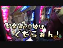 第8位:遂に!Re:ゼロを初打ちします!【ヤルヲの燃えカス#471】 thumbnail
