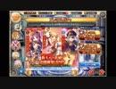 【神姫PROJECT】新キャラPUガチャ300連+SSR幻獣確定ガチャ