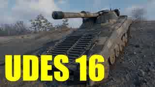 【WoT:UDES 16】ゆっくり実況でおくる戦車戦Part544 byアラモンド