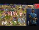 #43【シヴィライゼーション6 スイッチ版】日本を作ろう!inフラクタルの大地 難易度「神」【実況】