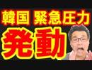 【韓国】最新 ニュース速報!貿易競争で日本にガン無視された韓国が必死に言い訳!失敗政策と経済崩壊で政府パニック…海外の反応『KAZUMA Channel』