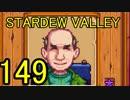 頑張る社会人のための【STARDEW VALLEY】プレイ動画149回