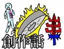 ゆっくり創作小話【ゾンビ】【●ンバ】【魔王】