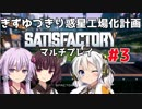 【Satisfactory】きずゆづきり惑星工場化計画 #3【マルチプレイ】【VOICEROID実況】