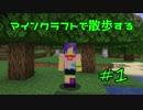 【実況プレイ】広大な世界で散歩する【Minecraft】【第一回】#1