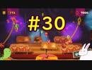 【#30】毎日更新!ヨッシークラフトワールドをプレイ!