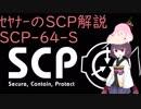 【Kenshi】聖剣盗んだ part3【セヤナー実況】