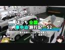 【ゆっくり】車中泊旅行記 52 鹿児島編6 桜島フェリー