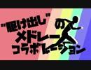 """【メドレー合作】""""駆け出し""""のメドレーコラボレーション"""