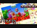 【実況】成人男性の粘土遊び#22【タッチ! カービィスーパーレインボー】