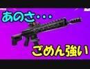 【新武器紹介】またサムネ詐欺かお前?→ごめん、これはやばい【フォートナイト】