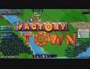 【ゆっくり実況】ゆっくり創める街づくり一丁目【Factory Town】