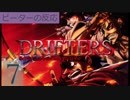 【海外の反応 アニメ】 ドリフターズ 7話 Drifters ep 7 たまには大きな銃が必要なときもある アニメリアクション