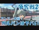 【実況】ガルパンはヤバい_#争奪戦2(アンツィオ編!)【ドリームタンクマッチ】