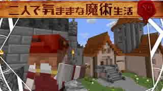 【Minecraft】二人で気ままな魔術生活S2 part10【ゆっくり実況】