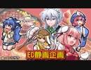 第12位:第11回東方ニコ童祭 第2回告知動画【企画紹介】