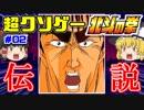 第12位:【ゆっくりクソゲーレビュー】#02 北斗の拳(セガサターン版)【世紀末】