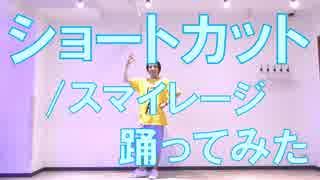 【ぽんでゅ】ショートカット/スマイレージ踊ってみた【ハロプロ】