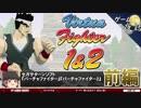 【バーチャファイター1・2】世界初の3D格闘ゲームの誕生【第54回前編-ゲーム夜話】