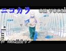 【ニコカラ】セイテイノア【on vocal】