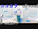 【ニコカラ】セイテイノア【off vocal】