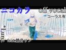 【ニコカラ】セイテイノア【off vocal】コーラス有