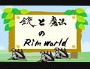 【RimWorld】銃と魔法のRimWorld【ゆっくり動画】 part10
