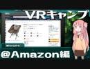 【琴葉茜】VRキャンプ実況 #6.5 【密林編】