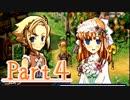 【実況】いざルーンファクトリー3の初見実況ヲ。【Part4】