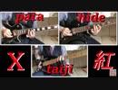 【紅】ギターソロpata hide taijiパート弾いてみました!【X】