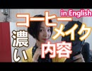 【3つの「濃い」】英語発音チューニング体操 Day189