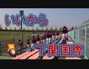 下関国際の応援!!WANIMA「いいから」!!2019春季高校野球山口大会!!