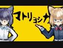 【継ぎ接ぎの双子】マトリョシカ/ハチ【歌ってみた】