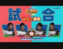 Nintendo Switchでパワプロ!【みんなで対戦-北海道日本ハム篇】「大量得点!コールドで…!?」