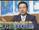 【宇都隆史】国防を揺るがす「自衛隊員募集」の惨状[桜R1/5/16]