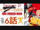 【海外の反応 アニメ】 ワンパンマン 6話 One Punch Man ep 7 大ピンチだ!ジェノスやられました~~また アニメリアクション