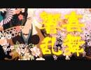 【MMD刀剣乱舞】響喜乱舞/山伏国広【モデル配布】