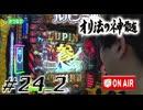 パチンコオリジナル必勝法 裏オリ法の神髄 #24-2