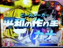 【パチンコ実機】CR緋弾のアリアFPL part2