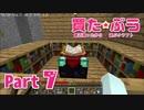 【Minecraft】最近買ったから遊ぶクラフトPart07【琴葉あおい実況】