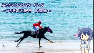 ふたりでとことこツーリング91-1 ~いちき串木野市 浜競馬~