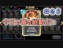【実況】今日の竜の胎動占い【DQR】 Part8