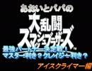 あおいとパパのスマッシュブラザーズ Part17 アイクラ編