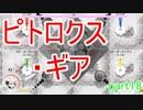 【ピトロクス・ギア】ピトロクス・ギア到達 part18【シューティングアクションRPG】