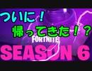 【まさかの!?】シーズン6が返ってきました!!!!!!???【フォートナイト】