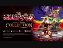 「悪魔城ドラキュラ アニバーサリーコレクション」ローンチトレーラー