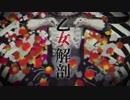 【自作音源】乙女解剖【UTAUカバー】