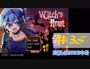 【声あてながら実況プレイ】Witch's Heart #35