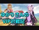 【スマブラSP】ゆかりさんのキャラ考察VIP対戦記【ゼルダVSスネーク・パックマン】